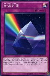 【ノーマル】光波分光