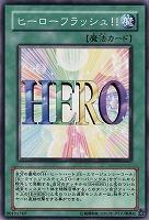 【ノーマル】ヒーローフラッシュ!!