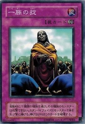 【ノーマル】一族の掟