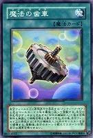 【ノーマル】魔法の歯車