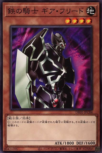 【ノーマル】鉄の騎士 ギア・フリード