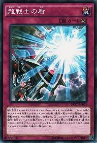 【ノーマル】超戦士の盾