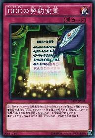 【ノーマル】DDDの契約変更