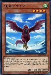 【ノーマル】怪鳥グライフ