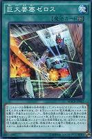 【ノーマル】巨大要塞ゼロス