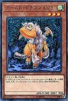 【ノーマル】アームド・ドラゴン LV3