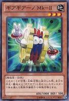 【ノーマル】ギアギアーノ  Mk-Ⅱ
