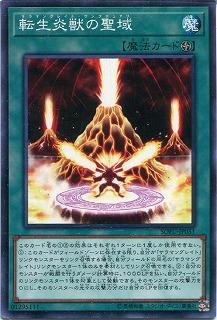 【ノーマル】転生炎獣の聖域