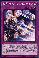 【ノーマル】時空のペンデュラムグラフ