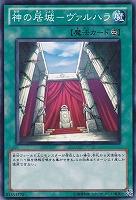 【ノーマル】神の居城-ヴァルハラ