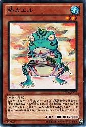 【ノーマル】粋カエル