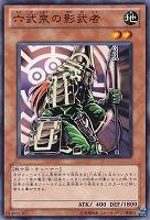 【ノーマル】六武衆の影武者