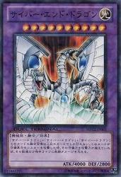 【ノーマル】サイバー・エンド・ドラゴン