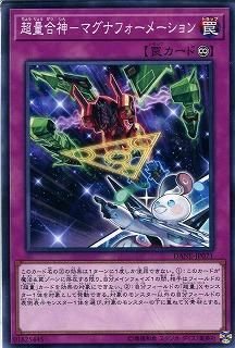 【ノーマル】超量合神-マグナフォーメーション