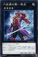 【ノーマル】六武衆の影-紫炎