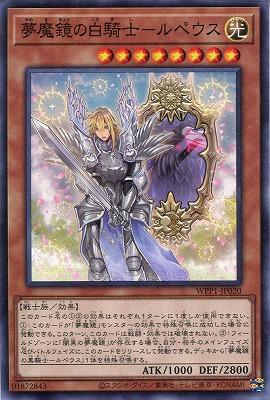 【ノーマル】夢魔鏡の白騎士-ルペウス
