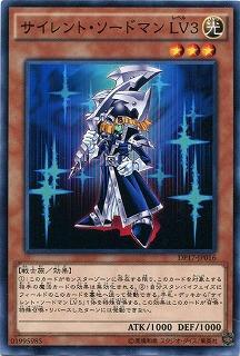 【ノーマル】サイレント・ソードマン LV3