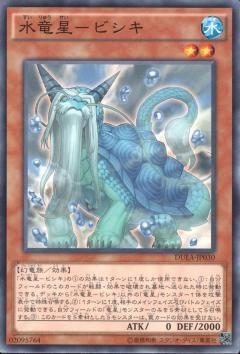 【ノーマル】水竜星-ビシキ