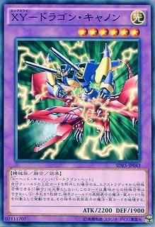 【ノーマル】XY-ドラゴン・キャノン