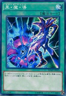 【ノーマル】黒・魔・導