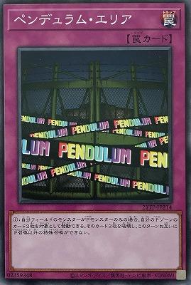 【ノーマル】ペンデュラム・エリア