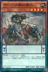 【ノーマル】ディノンの鋼鉄騎兵