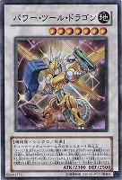 【ノーマル】パワー・ツール・ドラゴン