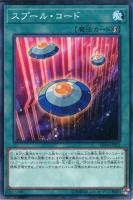 【ノーマル】スプール・コード