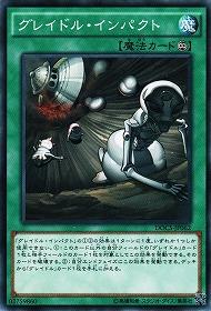【ノーマル】グレイドル・インパクト