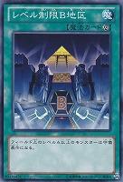 【ノーマル】レベル制限B地区