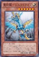 【ノーマル】聖刻龍-シユウドラゴン