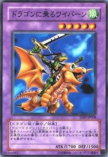 【ノーマル】ドラゴンに乗るワイバーン