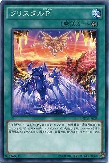 【ノーマル】クリスタルP