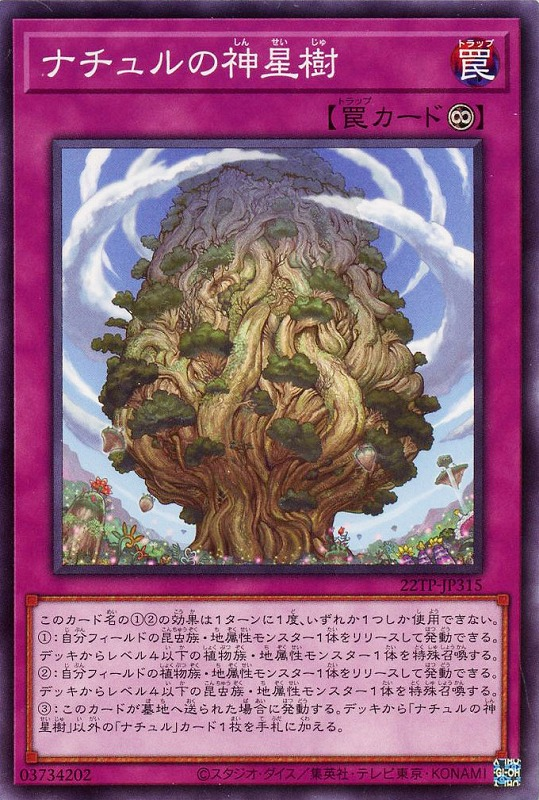 【ノーマル】ナチュルの神星樹