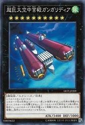 【ノーマル】超巨大空中宮殿ガンガリディア