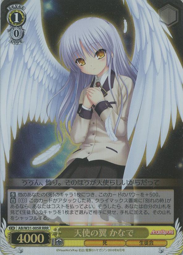 天使の翼 かなで