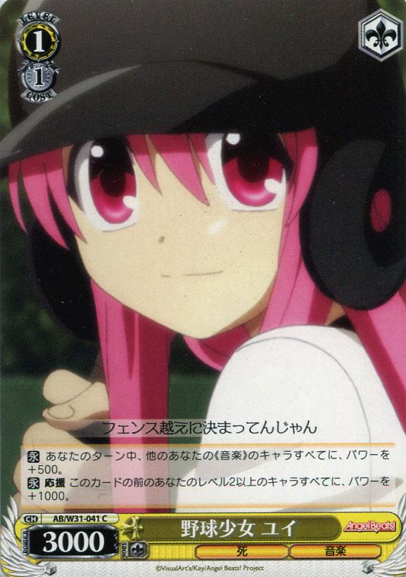 野球少女 ユイ