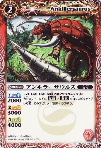 アンキラーザウルス