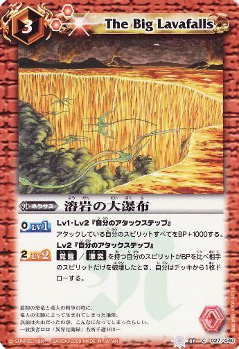 溶岩の大瀑布