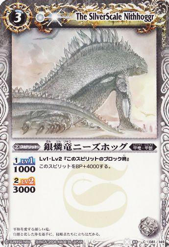 銀燐竜ニーズホッグ