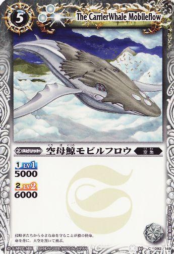 空母鯨モビルフロウ