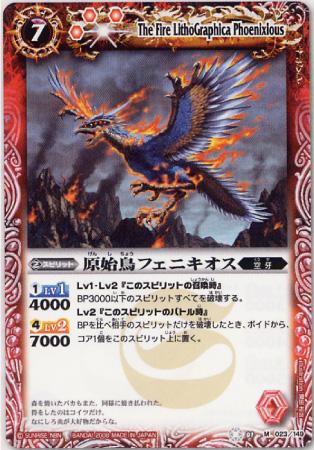 原始鳥フェニキオス