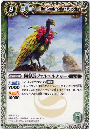 極彩鳥ヴァルペルチャー