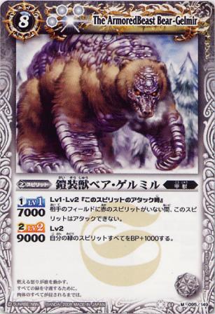 鎧装獣ベア・ゲルミル