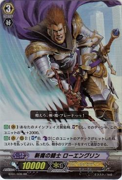 斬魔の騎士 ローエングリン
