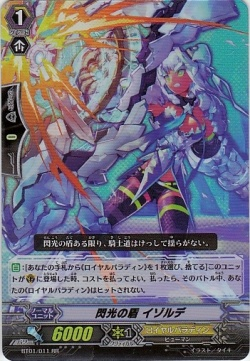 閃光の盾 イゾルデ