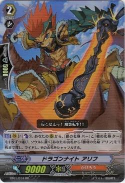 ドラゴンナイト アリフ