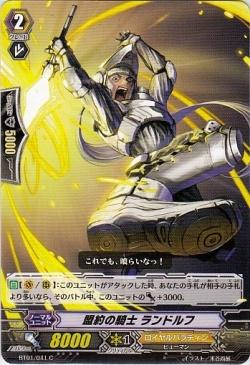 盟約の騎士 ランドルフ