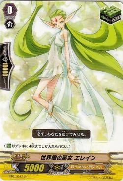 世界樹の巫女 エレイン