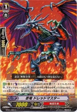 忍竜 ドレッドマスター